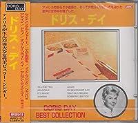 ドリス・デイ/ベスト・コレクション 全15曲