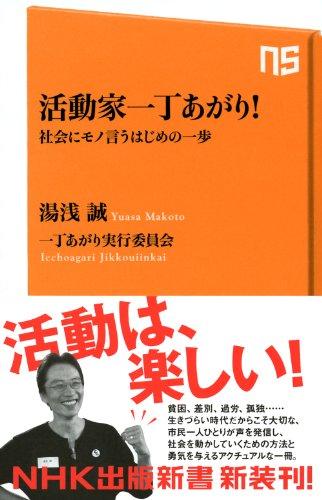 活動家一丁あがり!—社会にモノ言うはじめの一歩 (NHK出版新書 343)
