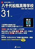 八千代松陰高等学校 平成31年度用 【過去5年分収録】 (高校別入試問題シリーズC12)