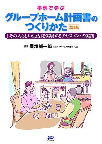 事例で学ぶ グループホーム計画書のつくりかた 改訂版 「その人らしい生活」を実現するアセスメントの実践