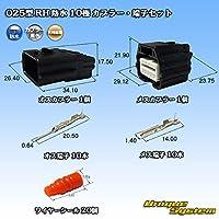 矢崎総業 025型 RH 防水 10極 カプラー・端子セット