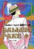 ギャラリーフェイク(7) (ビッグコミックス)