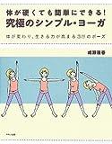 体が硬くても簡単にできる! 究極のシンプル・ヨーガ (体が変わり、生きる力が高まる35のポーズ)