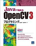 Javaで始めるOpenCV3プログラミング