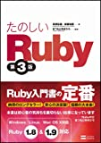 たのしいRuby 第3版 画像