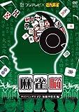 麻雀脳 ~アイドリング!!!1号・加藤沙耶香 編~ 2枚組DVD