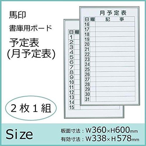 馬印 書庫用ボード 予定表(月予定表)ホワイトボード 2枚1組 W360×H600 FB637M 1050564