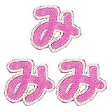 ミノダ ひらがな み ピンク (3枚セット) AM0144