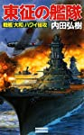 東征の艦隊―戦艦「大和」ハワイ侵攻 (歴史群像新書)