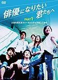 俳優になりたい君たちへ PART1[DVD]