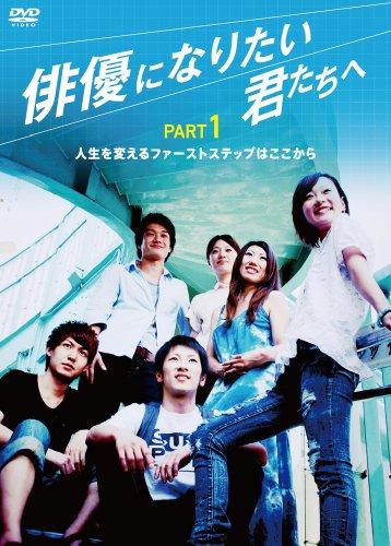 俳優になりたい君たちへ PART1 [DVD]