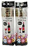 プラスチック ワインカップ 4カップ入×2セット(8カップ) PA-09