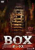 ボックス [DVD]