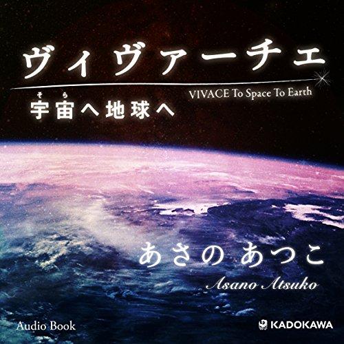 ヴィヴァーチェ 宇宙へ地球へ | あさの あつこ