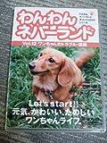 わんわんネバーランド Vol.12 ワンちゃんのトラブル・保険 [DVD]