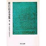 折口信夫全集 第2巻 古代研究 民俗学篇1 (中公文庫 S 4-2)