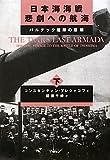 日本海海戦 悲劇への航海 (下)―バルチック艦隊の最期 画像