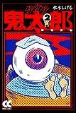 ゲゲゲの鬼太郎2 妖怪反物 (中公文庫)