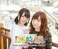 洲崎西DJCD vol.8~群馬で植木がぐぅ~ぐぅぐぅ~
