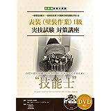 表装(壁装作業)1級 実技試験対策講座(DVDマニュアル付き)