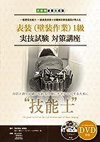 表装(壁装作業)1級 実技試験対策講座(DVD付き)