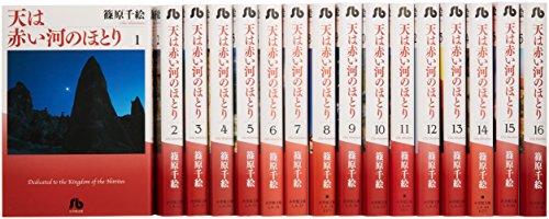 天は赤い河のほとり  全16巻 完結セット (小学館文庫) 篠原千絵