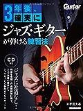 3年後、確実にジャズ・ギターが弾ける練習法 (模範演奏CD付)