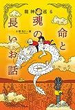 龍神と巡る 命と魂の長いお話 (扶桑社BOOKS)