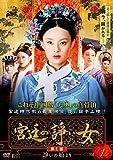 宮廷の諍い女(北京語)DVD-BOX (台湾輸入版DVD12枚組:全76話収録 約3100分)(リージョンコードALL)[Import]
