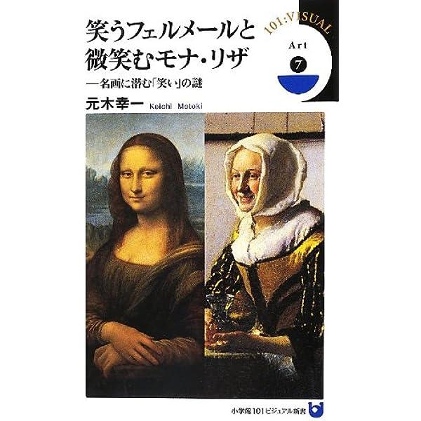 意味 モナリザ モナ の 世界で一番有名な名画モナリザを徹底解説!