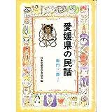 愛媛県の民話―衛門三郎ほか (県別ふるさとの民話 (19))