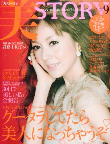 美STORY (ストーリィ) 2010年 09月号 [雑誌]