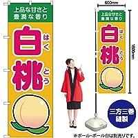 のぼり旗 上品な甘さと豊潤な香り 白桃 黄 JA-128 (受注生産)