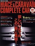 HIACE&CARAVAN COMPLETE CARBOOK2013 (CARTOP MOOK)