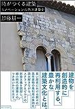 「時がつくる建築: リノべーションの西洋建築史」販売ページヘ