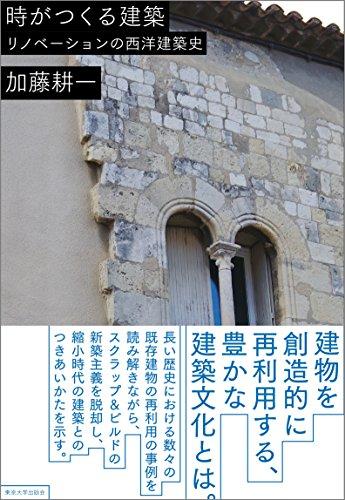 時がつくる建築: リノべーションの西洋建築史 / 加藤 耕一
