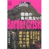 国境の島が危ない! (家族で読めるfamily book series)