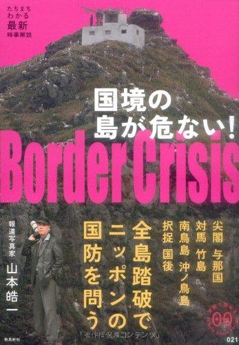 国境の島が危ない! (家族で読めるfamily book series)の詳細を見る