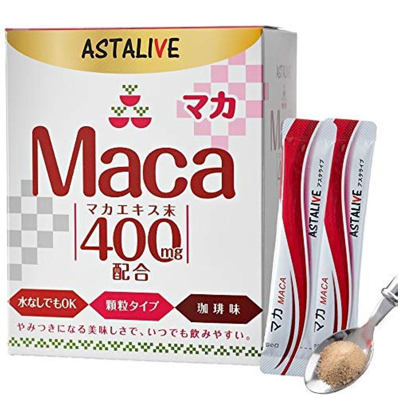 強調外交試用高濃度マカ ASTALIVE(アスタライブ マカ 珈琲味 30包入 (めっちゃおいしい!顆粒タイプ)