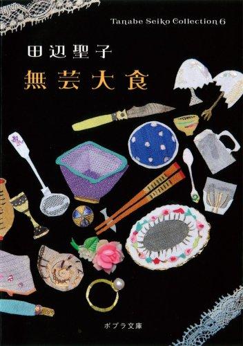 ([た]1-7)無芸大食 Tanabe Seiko Col (ポプラ文庫)の詳細を見る