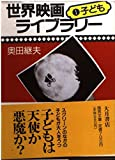 世界映画ライブラリー〈1〉子ども (国民文庫)
