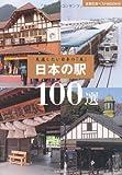 日本の駅100選―見直したい日本の「美」 (主婦の友ベストBOOKS)
