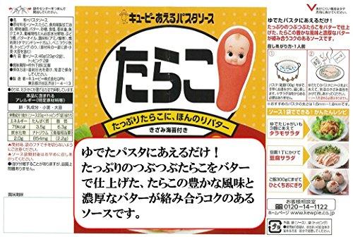 キユーピー あえるパスタソース たらこ (23g×2P)×12個