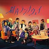 群青ランナウェイ (初回限定盤1) (CD+Blu-ray)