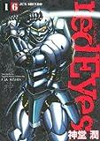 redEyes(16) (月刊少年マガジンコミックス)