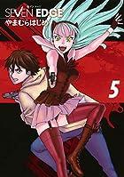 SEVEN EDGE 第05巻