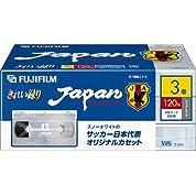 富士フィルム 録画用 VHSビデオテープ ハイグレード 120分 3巻 サッカー日本代表オリジナルカセット T-120X3FHGJNW