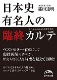 日本史有名人の臨終カルテ 気になるあの人の病歴と死因 (新人物文庫)