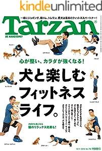 Tarzan(ターザン) 2018年10月11日号 No.750 [犬と楽しむフィットネスライフ。] [雑誌]