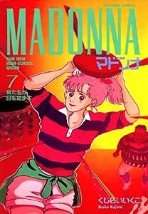 マドンナ(7) (ビッグコミックス)